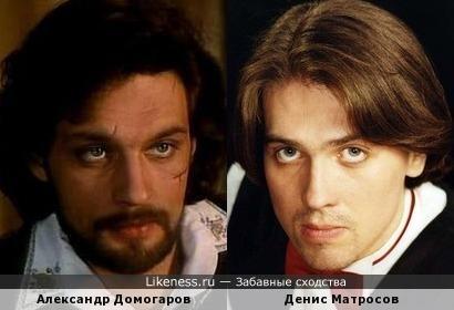 Александр Домогаров и Денис Матросов