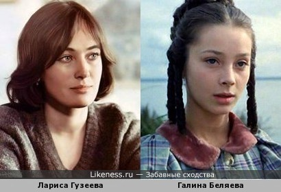 Галина Беляева похожа на Ларису Гузееву