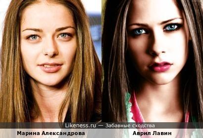 Аврил Лавин похожа на Марину Александрову