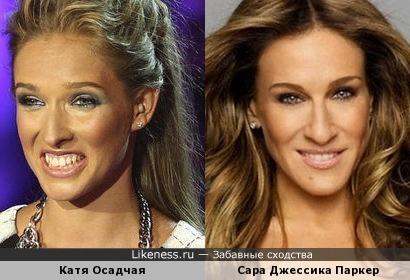 Катя Осадчая похожа на Сару Джессику Паркер