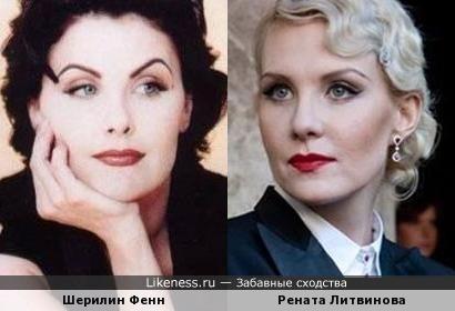 Шерилин Фенн vs Рената Литвинова