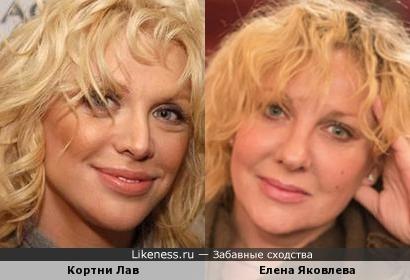 Кортни Лав и Елена Яковлева