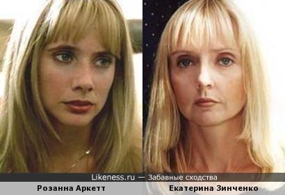 Екатерина Зинченко и Розанна Аркетт