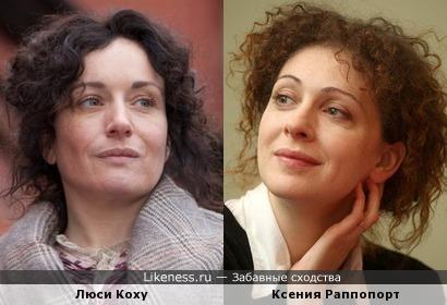 Ксения Раппопорт и Люси Коху
