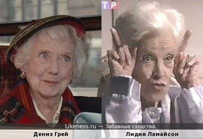 "Дениз Грей (прабабушка из ""Бума"") и Лидия Ламайсон (бабушка из ""Дикого ангела"")"
