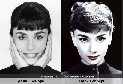 Дайан Венора и Одри Хепберн