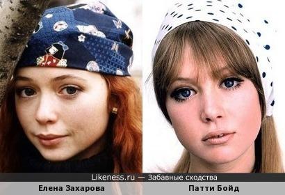 Елена Захарова похожа на Патти Бойд
