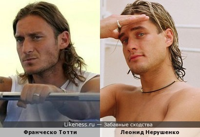 Певец Леонид Нерушенко был похож на футболиста Франческо Тотти