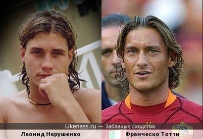 Франческо Тотти и Леонид Нерушенко