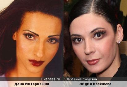 Дана Интернэшнл и Лидия Вележева