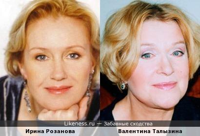 Ирина Розанова похожа на Валентину Талызину