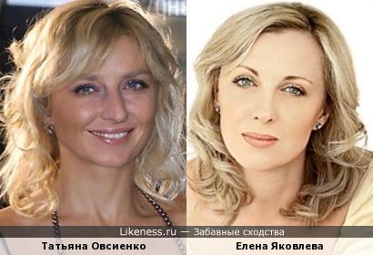 Татьяна Овсиенко похожа на Елену Яковлеву
