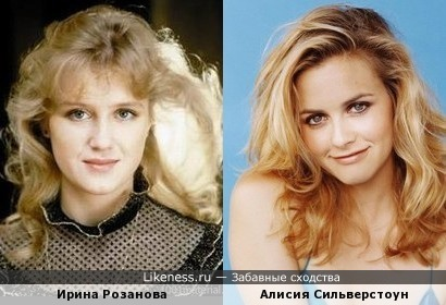 Алисия Сильверстоун и Ирина Розанова