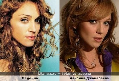 Альбина Джанабаева и Мадонна