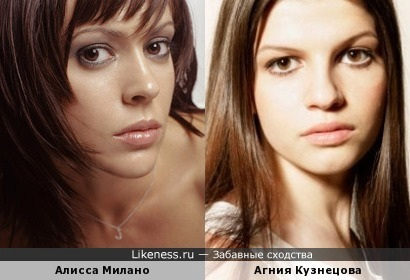 Агния Кузнецова и Алисса Милано