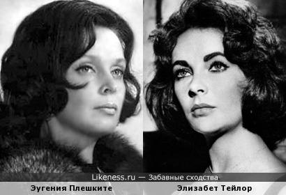 Эугения Плешките и Элизабет Тейлор