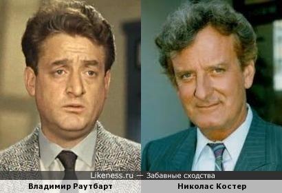 Владимир Раутбарт и Николас Костер