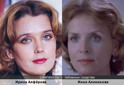 Ирина Алфёрова и Инна Аленикова