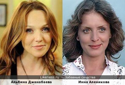 Инна Аленикова и Альбина Джанабаева похожи