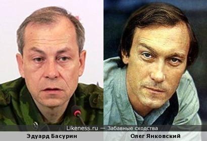 Эдуард Басурин похож на Олега Янковского