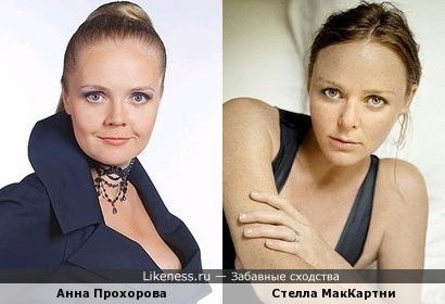 Стелла МакКартни и Анна Прохорова