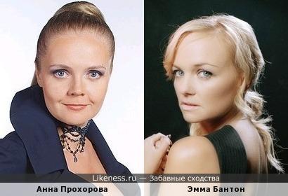 Эмма Бантон и Анна Прохорова