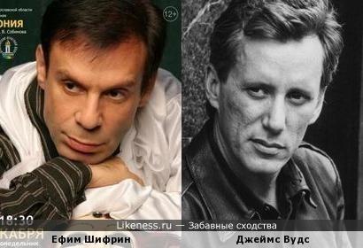 Ефим Шифрин и Джеймс Вудс