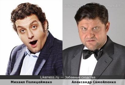 Михаил Полицеймако и Александр Самойленко