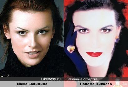 Маша Калинина - Палома Пикассо