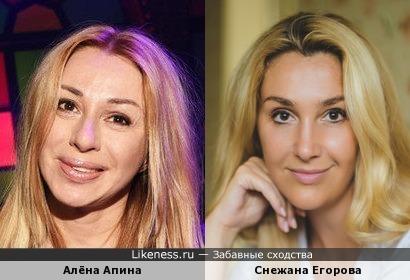 Алёна Апина и Снежана Егорова