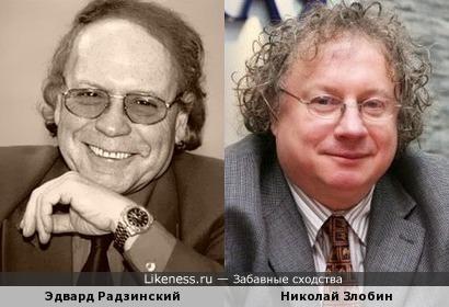 Эдвард Радзинский и Николай Злобин