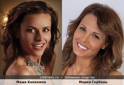 Маша Калинина напомнила здесь Марию Горбань