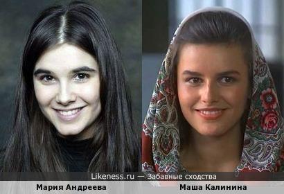 Мария Андреева и Маша Калинина