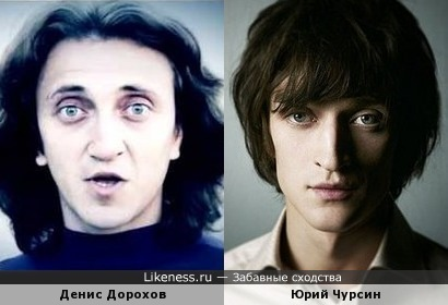 Юрий Чурсин и Денис Дорохов