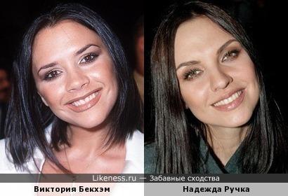 Виктория Бекхэм и Надежда Ручка