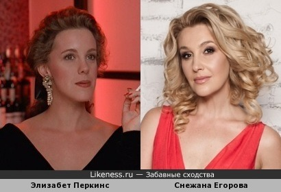 Снежана Егорова и Элизабет Перкинс