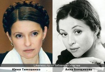 Юлия Тимошенко и Анна Банщикова