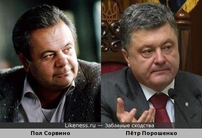 Пол Сорвино и Пётр Порошенко