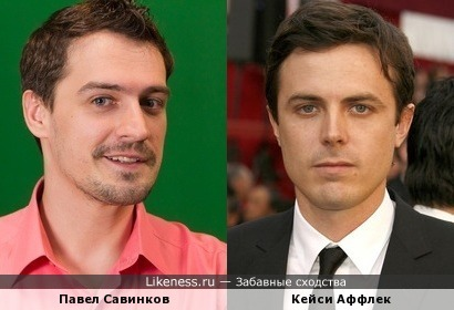 Павел Савинков и Кейси Аффлек