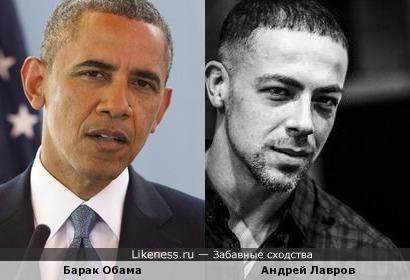 Барак Хуссейн Обама и Андрей Лавров