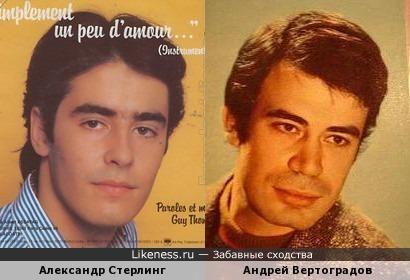 Андрей Вертоградов и Александр Стерлинг