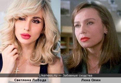 Светлана Лобода и Лена Олин