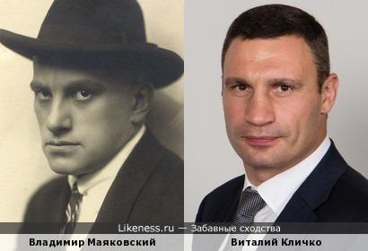 Владимир Маяковский и Виталий Кличко