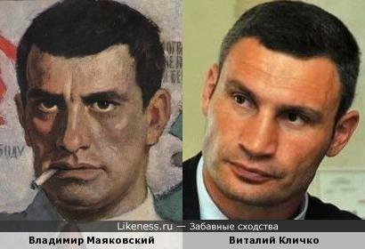 Виталий Кличко и Владимир Маяковский