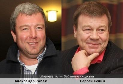 Сергей Селин и Александр Робак