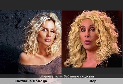 Светлана Лобода похожа на Шер в варианте блонд