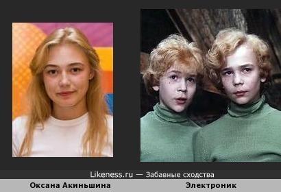 """Оксана Акиньшина похожа на героев фильма """"Приключения Электроника"""""""