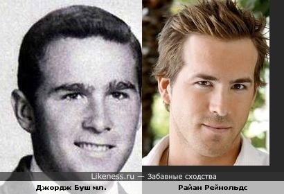 Дж. Буш мл. в молодости похож на Райана Рейнольдса