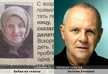 Энтони Хопкинс похож на бабку из газеты ЗОЖ