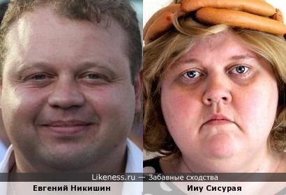КВНщик Евгений Никишин и фотохудожница Ииу Сисурая